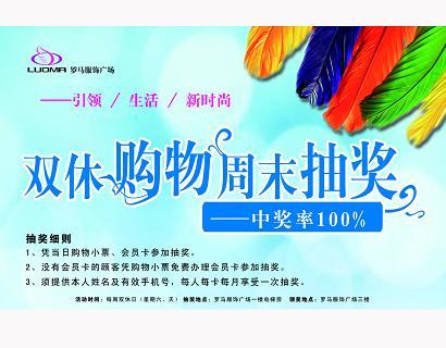 商场促销海报千赢app注册手机版