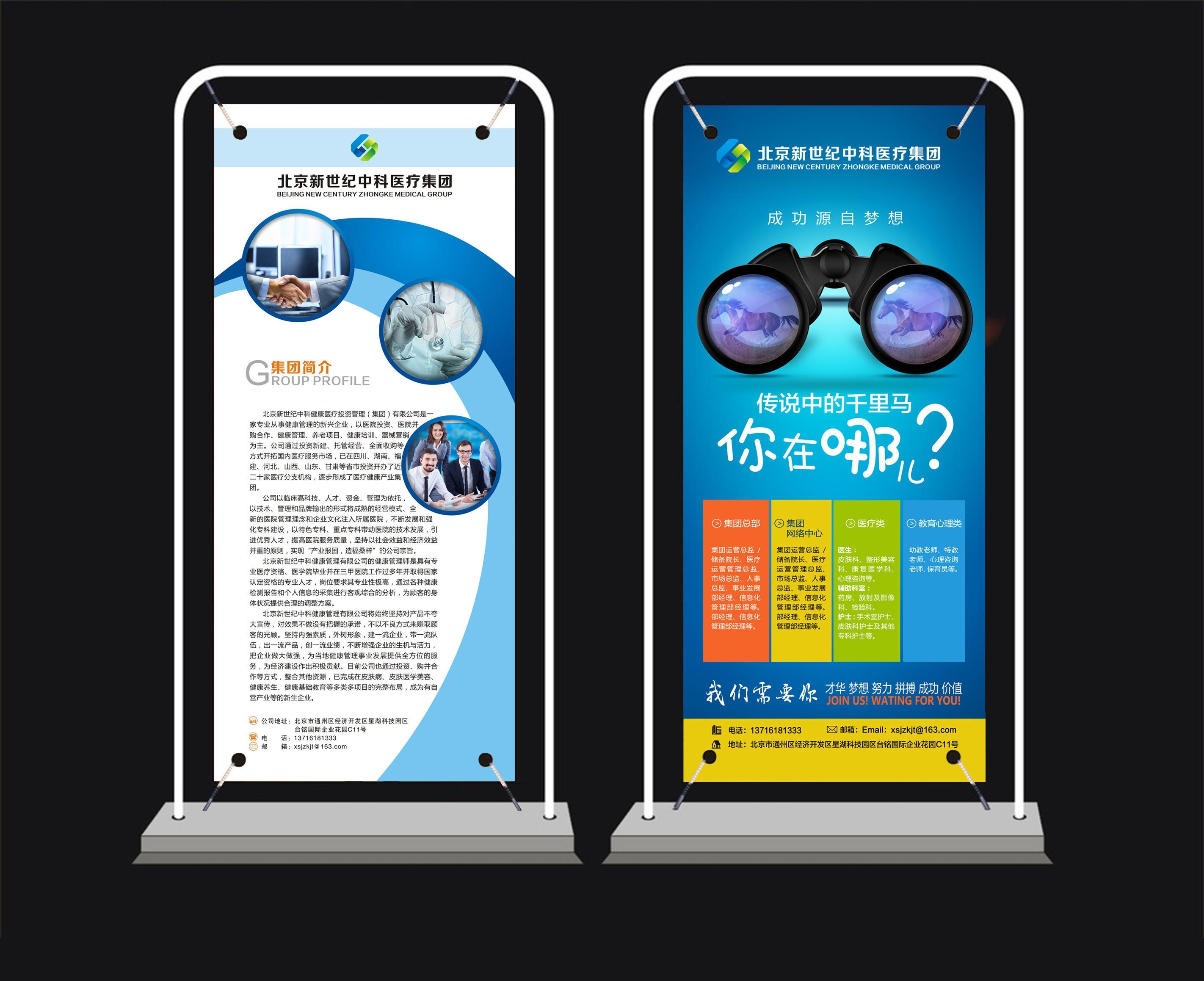 门型展架千赢app注册手机版