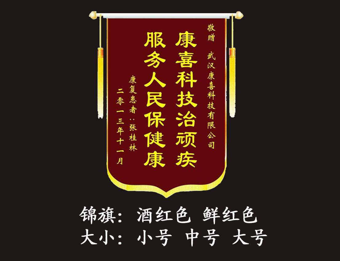锦旗千赢app注册手机版